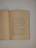 `О любви, поэзии и государственной службе` Александр Блок. Берлин, Книгоиздательство  Скифы , 1920 г.
