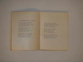 `За гранью прошлых дней` Александр Блок. Петербург, Издательство З.И.Гржебина, 1920 г.