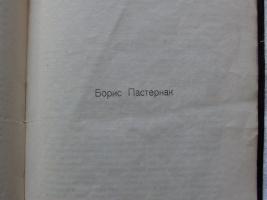 `Портреты современных поэтов` Илья Эренбург. Первина, Москва - 1923 г.