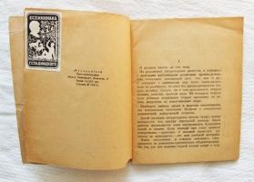 `Как делать стихи` Владимир Маяковский. Акционерное издат. общ. `Огонек`, Москва - 1927 г.
