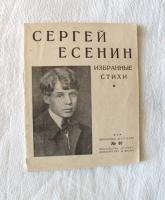`Избранные стихи` Сергей Есенин. Москва, Издательство  Огонёк . 1926 г.