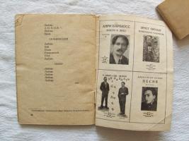 `Избранные стихи` Илья Сельвинский. Москва, акц. изд-во Огонёк 1930 г.