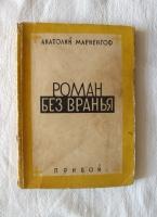 `Роман без вранья` Анатолий Мариенгоф. Изд.1-е . Л. Прибой. 1927 г.