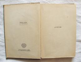 `Дневник поэта` Николай Асеев. Ленинград, Прибой 1929 г.