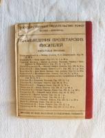 `На седьмом этаже: Стихи` Евгений Панфилов. Л.: Прибой, 1928 г.