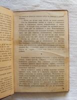 `Роман без вранья` Анатолий Мариенгоф. Изд.2-е . Л. Прибой. 1928 г.