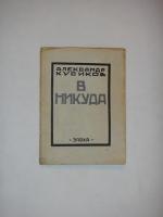 `В никуда` Александр Кусиков. Берлин, Книгоиздательство  Эпоха , MCMXXII ( 1922 ).