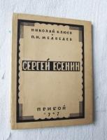 `Сергей Есенин` Николай Клюев и П.Н.Медведев. Ленинград, Типография издательства Прибой, 1927 г.