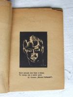 `Чорная тайна Есенина` А. Крученых. Москва, Издание автора. – 1926 г.