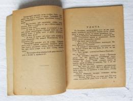 `Слово и дело` Ал. Архангельский (Архип). Москва, Ленинград, 1927 г.