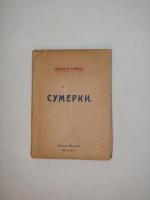 `Сумерки` Александр Кусиков. Москва, Издательство  Чихи-Пихи , 1919 г.