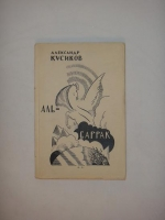 `Аль-Баррак` Александр Кусиков. Берлин-Москва, Издание Акц. Общества  Накануне , 1922 г.