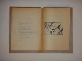 `Поэма Поэм` Александр Кусиков. Москва, Книгоиздательство  Имажинисты , 1920 г.