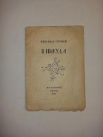 `В никуда` Александр Кусиков. Москва, Издательство  Имажинисты , 1920 г.