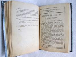 `Роман без вранья` Анатолий Мариенгоф. Изд.3-е . Л. Прибой. 1929 г.
