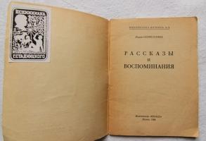 `Рассказы и воспоминания` Лидия Сейфуллина. Москва, 1958 год. Издательство Правда.