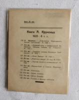 `Гибель Есенина` А. Крученых. Издание автора. Москва – 1926 г.