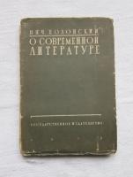 `О современной литературе` Вячеслав Полонский. Ленинград, государственное издательство, 1928 год