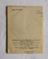 `О Сергее Есенине. Воспоминания` Анатолий Мариенгоф. Москва, – 1926 г.
