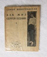 `Как жил Сергей Есенин` Софья Виноградская. Москва, Издательское общество  Огонёк , 1926 г.
