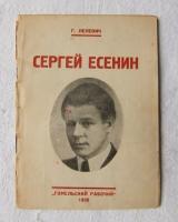 `Сергей Есенин. Его творческий путь` Г. Лелевич. Гомельский рабочий 1926 г.