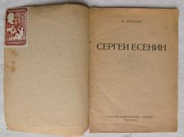 `Сергей Есенин` В. Киршон. Ленинград, Рабочее издательство «Прибой», 1926 г.