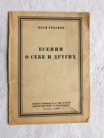 Турчинский, с 147, розанов 2599