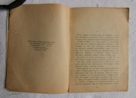 М, издательство никитинские субботники, 1927