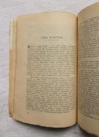 `Литература этих лет 1917-1923` П. Коган. Книгоиздательское тов-во Основа, 1924 г.