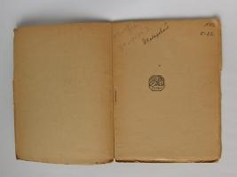 `Звезда` А. Белый. Петербург, Государственное изд-во, 1922 г.