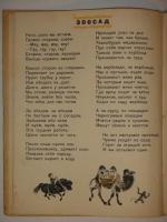 `Детки в клетке` Самуил Маршак. Ленинград, ОГИЗ-ДЕТГИЗ Ленинградское отделение, 1935 г.