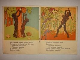 `Дети негров` Текст А.Солодовникова. Москва, Издание Г.Ф.Мириманова, 1929г.