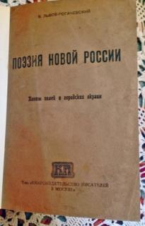 Антикварная книга: Поэзия Новой России. В.Львов-Рогачевский. Москва, 1919 г