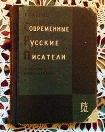 `Современные русские писатели` В.Тарсис. Ленинград, 1930 г.