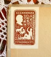 `За и против` Красильников Виктор. Москва, 1930 г