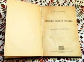 `Поэзия Новой России` В.Львов-Рогачевский. Москва, 1919 г