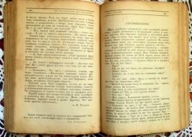 `Чтец` Вас. Сережников. Москва - Ленинград, 1926 г