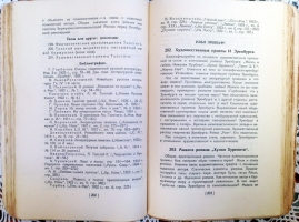 `Русская литература от символизма до наших дней` Е.Ф.Никитина. Москва, 1926 г