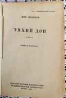 `Тихий Дон. Книга первая` Шолохов М. Москва,  1935