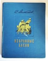Избранные басни. С.Михалков. Москва, 1952 г