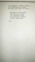 `Избранные басни` С.Михалков. Москва, 1952 г