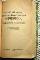 `Воспоминания Бориса Николаевича Чичерина. Московский университет` . Москва, 1929 г.