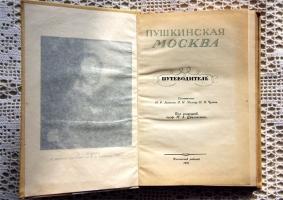 `Пушкинская Москва` . Москва, 1937г