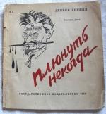 `Плюнуть некогда` Демьян Бедный. Ленинград, 1930 г.