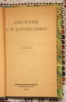 `Дневник А.Н.Куропаткина` Предисловие М.Н.Покровского. Нижполиграф. 1923 г.