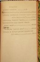 `Из прошлого русского общества` В. Богучарский. СПб., 1904 г.
