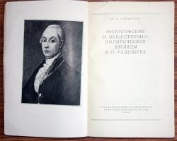 `Философские и общественно-политические взгляды А.Н.Радищева` М.А. Горбунов. Госполитиздат, 1940 г.