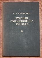 `Русская публицистика XVI века` Будовниц   И. У. 1947 г, Москва