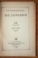 `Из деревни 12 писем` Энгельгардт А.Н. 1937 г. Москва