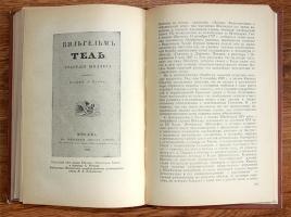 `Немецкая литература эпохи Просвещения` Неустроев В.П. 1959 г, Москва